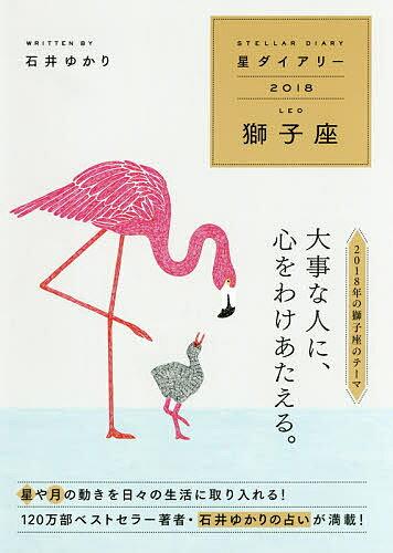 星ダイアリー 獅子座/石井ゆかり【1000円以上送料無料】