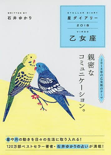 星ダイアリー 乙女座/石井ゆかり【1000円以上送料無料】