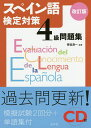 スペイン語検定対策4級問題集/青砥清一【1000円以上送料無料】