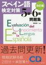 スペイン語検定対策5級・6級問題集/青砥清一【1000円以上送料無料】