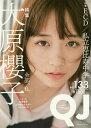 〔予約〕Quick Japan vol.133【1000円以上送料無料】