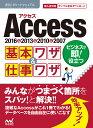 Access基本ワザ&仕事ワザ 2016&2013&2010&2007/速効!ポケットマニュアル編集部【1000円以上送料無料】