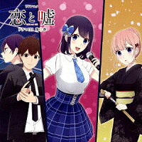 TVアニメ「恋と嘘」ドラマCD第3巻