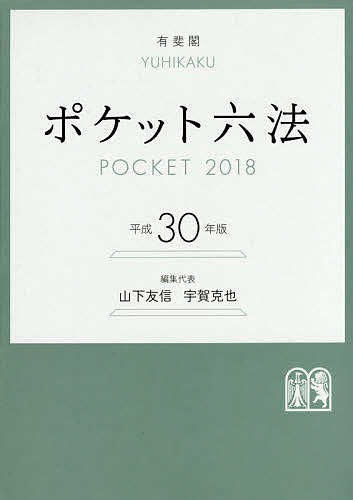 ポケット六法 平成30年版/山下友信/代表宇賀克也【1000円以上送料無料】
