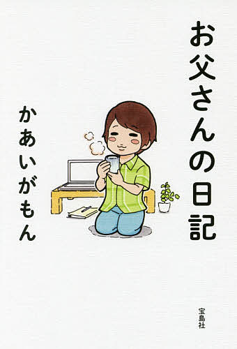 お父さんの日記/かあいがもん【1000円以上送料無料】