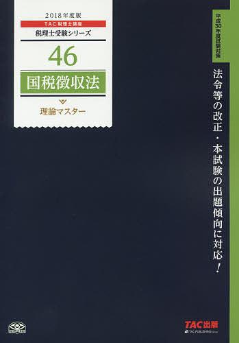 国税徴収法理論マスター 2018年度版/TAC株式会社(税理士講座)【1000円以上送料無料】