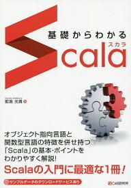 基礎からわかるScala/鮫島光貴【1000円以上送料無料】