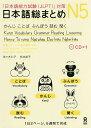 日本語総まとめ N5 かんじ・ことば・ぶ/佐々木仁子/松本紀子【1000円以上送料無料】