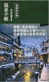 温泉手帳/松田忠徳/旅行【1000円以上送料無料】