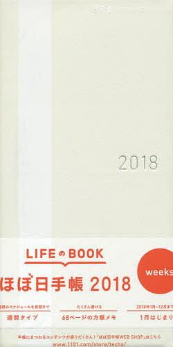 ホワイトライン アイボリー【1000円以上送料無料】
