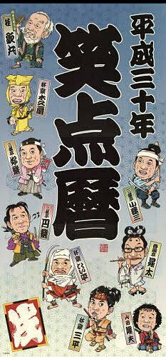 カレンダー 平30 笑点暦【1000円以上送料無料】