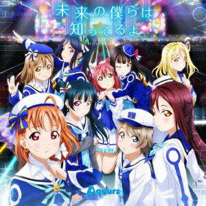 TVアニメ『ラブライブ!サンシャイン!!』2期OP主題歌「未来の僕らは知ってるよ」/Aqours【1000円以上送料無料】