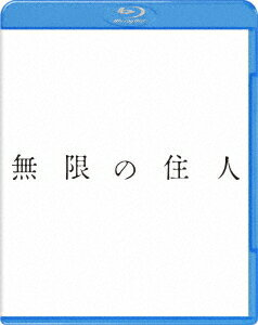 無限の住人(Blu−ray Disc)/木村拓哉【1000円以上送料無料】