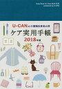 U−CANのケア実用手帳【1000円以上送料無料】