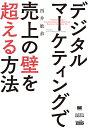 デジタルマーケティングで売上の壁を超える方法/西井敏恭【1000円以上送料無料】