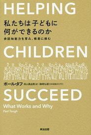 私たちは子どもに何ができるのか 非認知能力を育み、格差に挑む/ポール・タフ/高山真由美【1000円以上送料無料】