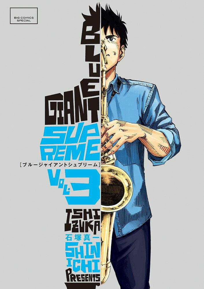 BLUE GIANT SUPREME 3/石塚真一【1000円以上送料無料】