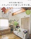 30代夫婦が建てたナチュラルで子育てしやすい家【1000円以上送料無料】