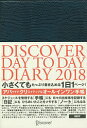 DISCOVER DAY TO D'18【1000円以上送料無料】