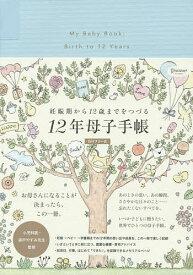 12年母子手帳 日付フリー式/森戸やすみ【1000円以上送料無料】