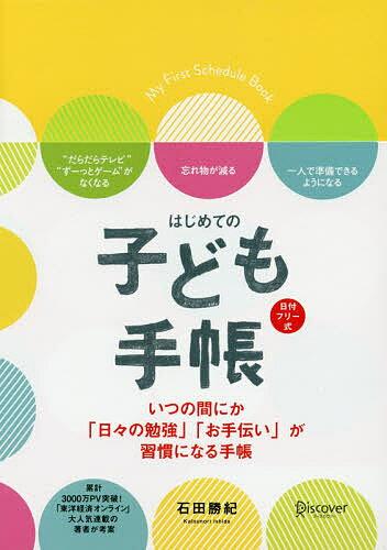 はじめての子ども手帳 日付フリー式/石田勝紀【1000円以上送料無料】