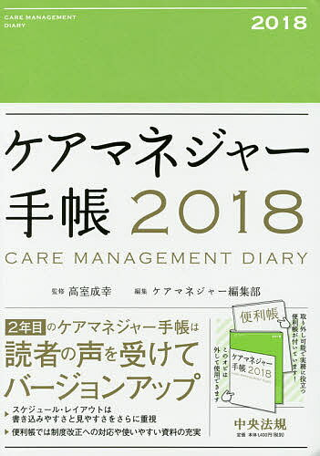 ケアマネジャー手帳/高室成幸【1000円以上送料無料】