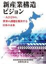 新産業構造ビジョン 一人ひとりの、世界の課題を解決する日本の未来/経済産業省経済産業政策局産業再生課【1000円以…