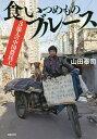 食いつめものブルース 3億人の中国農民工/山田泰司【1000円以上送料無料】