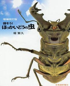 探そう!ほっかいどうの虫/堀繁久【1000円以上送料無料】