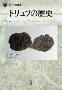 トリュフの歴史/ザッカリー・ノワク/富原まさ江【1000円以上送料無料】