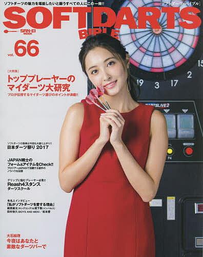 ソフトダーツ・バイブル vol.66【1000円以上送料無料】