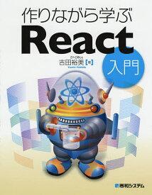 作りながら学ぶReact入門/吉田裕美【1000円以上送料無料】