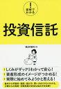 図解でわかる!投資信託/風呂内亜矢【1000円以上送料無料】