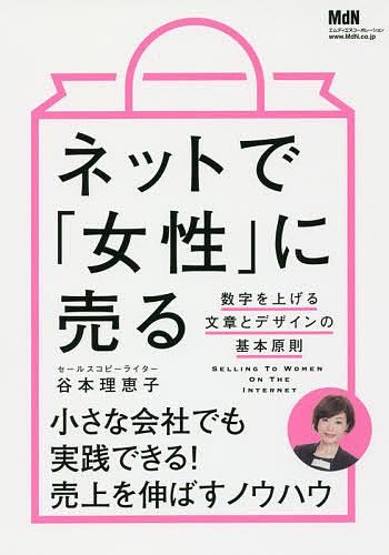 ネットで「女性」に売る 数字を上げる文章とデザインの基本原則/谷本理恵子【1000円以上送料無料】