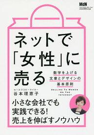 ネットで「女性」に売る 〔1〕【1000円以上送料無料】