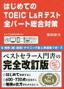 TOEIC L&Rテスト全パート総合対策/塚田幸光【1000円以上送料無料】