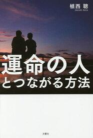 運命の人とつながる方法/植西聰【1000円以上送料無料】