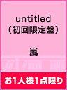 〔予約〕「untitled」(初回限定盤)(DVD付)/嵐【1000円以上送料無料】