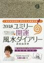 ユミリー開運風水ダイアリー/直居由美里【1000円以上送料無料】