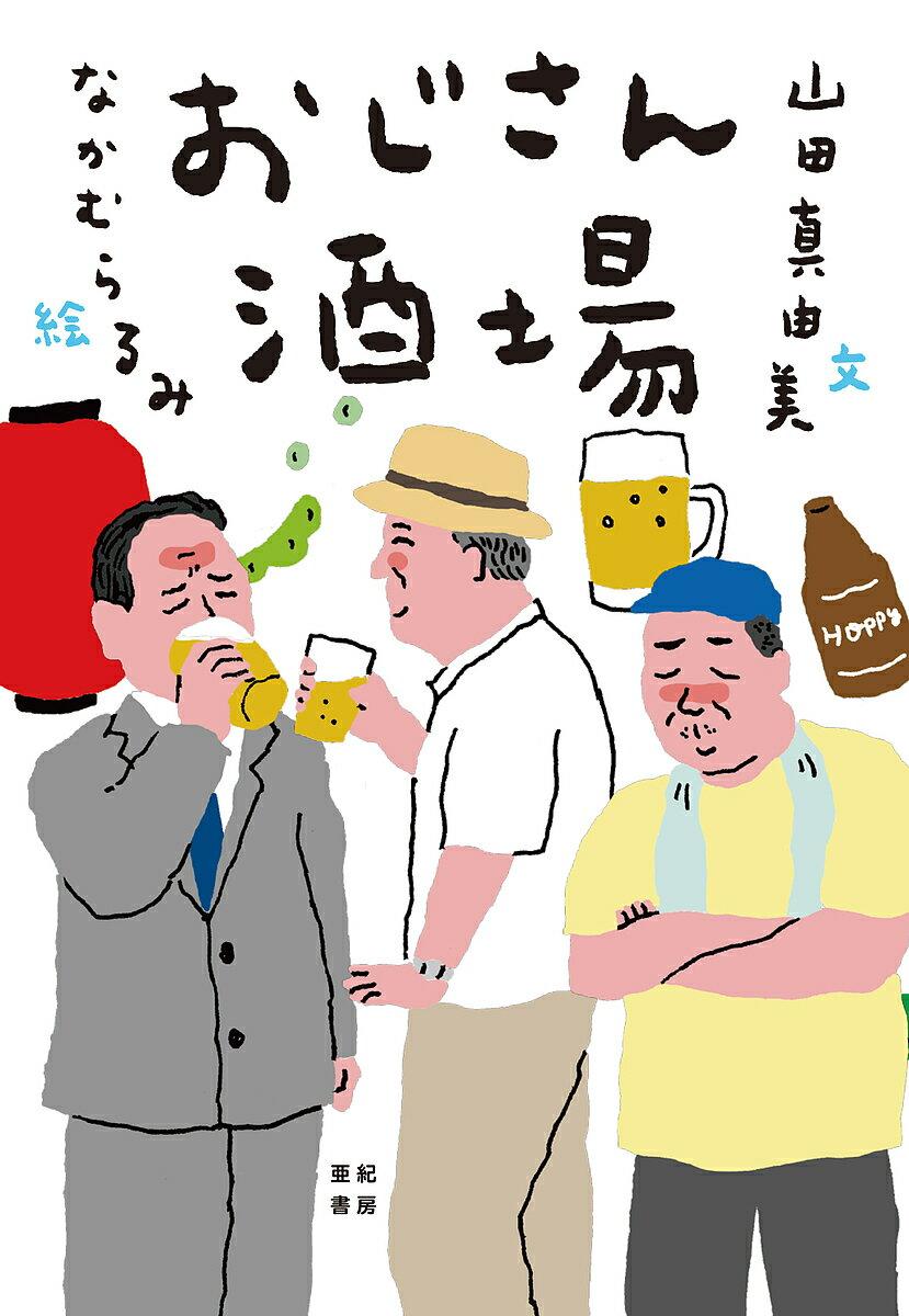 おじさん酒場/山田真由美/なかむらるみ【1000円以上送料無料】