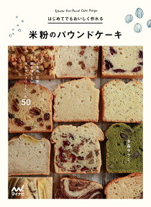 はじめてでもおいしく作れる米粉のパウンドケーキ 小麦粉、乳製品、卵を使わないグルテンフリーレシピ50/多森サクミ【1000円以上送料無料】