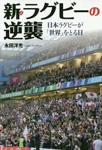 新・ラグビーの逆襲日本ラグビーが「世界」をとる日