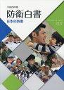 日本の防衛 防衛白書 平成29年版/防衛省【1000円以上送料無料】