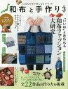 和布と手作り にほんの布で楽しむものづくり 第3号【1000円以上送料無料】