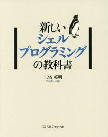 新しいシェルプログラミングの教科書/三宅英明【1000円以上送料無料】