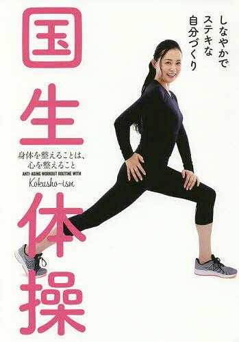 国生体操 身体を整えることは、心を整えること/国生さゆり【1000円以上送料無料】