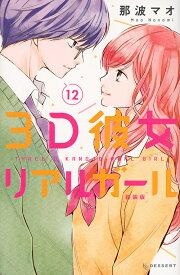 3D彼女リアルガール 12 新装版/那波マオ【1000円以上送料無料】