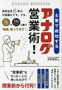 士業で成功するアナログ営業術!/杉井貴幸【1000円以上送料無料】