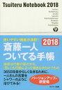 斎藤一人 ついてる手帳/斎藤一人【1000円以上送料無料】