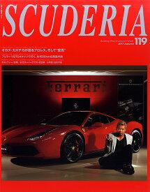 スクーデリア Building lifestyle around Ferrari No.119(2017Autumn)【1000円以上送料無料】